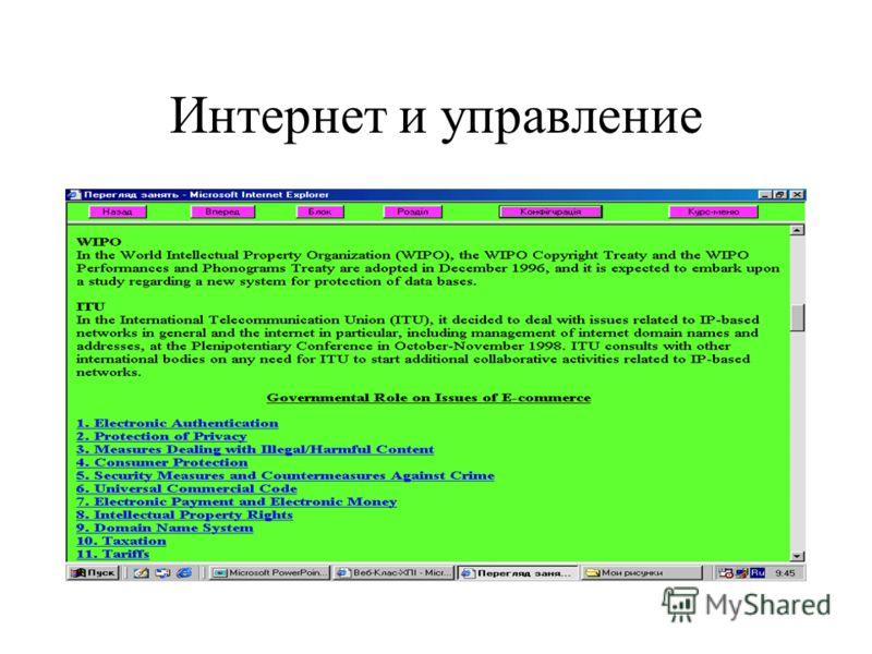 Интернет и управление