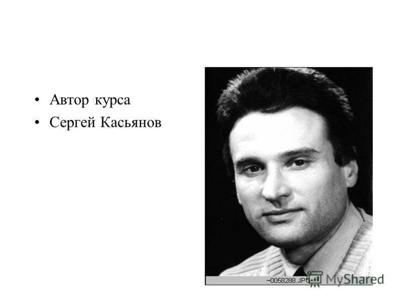 Автор курса Сергей Касьянов