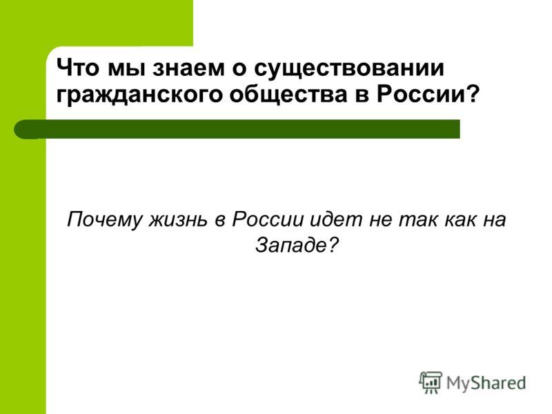 Что мы знаем о существовании гражданского общества в России? Почему жизнь в России идет не так как на Западе?