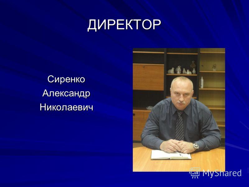 ДИРЕКТОР СиренкоАлександрНиколаевич