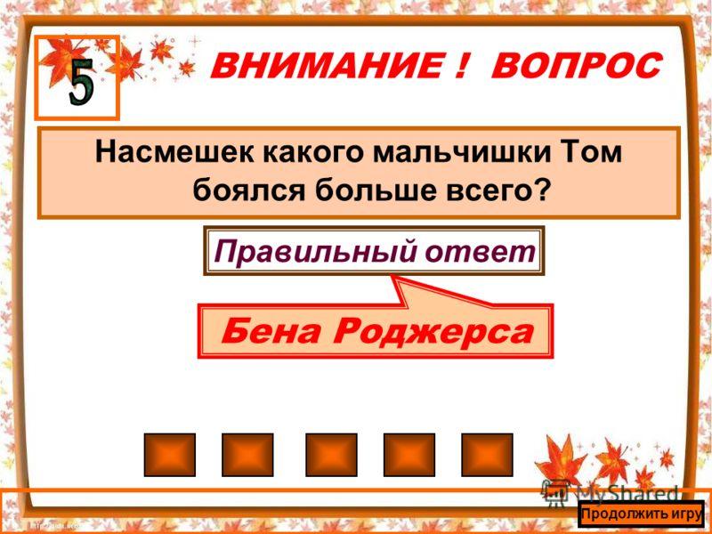 ВНИМАНИЕ ! ВОПРОС Как назывался городок, в котором жил Том Сойер? Правильный ответ Санкт - Петербург Продолжить игру