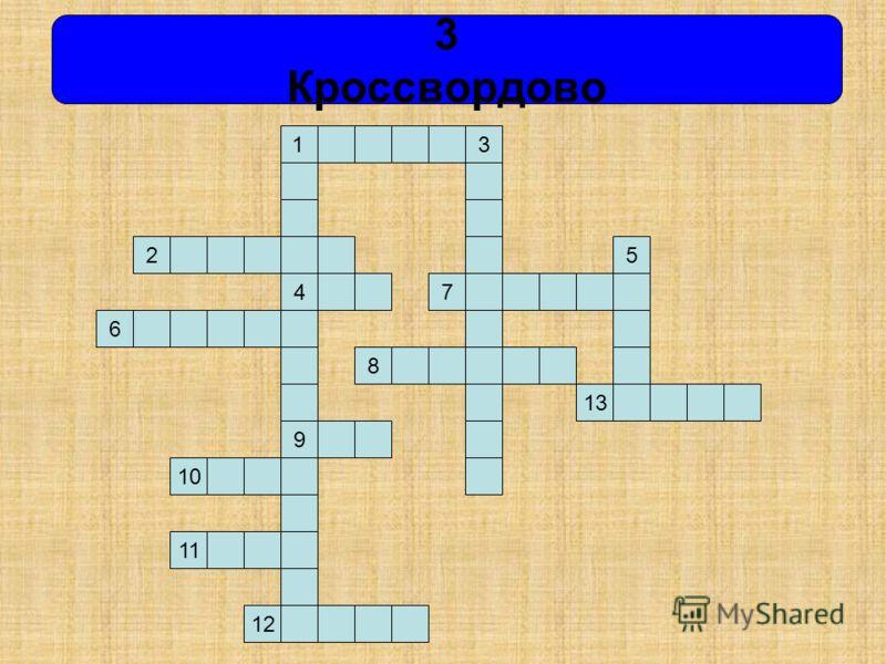 3 Кроссвордово 13 4 9 6 2 10 12 11 7 5 8 13