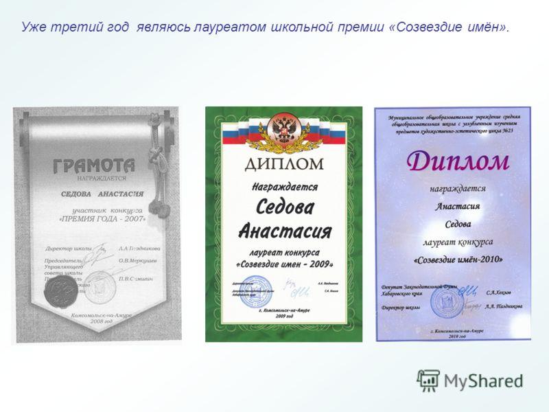 Уже третий год являюсь лауреатом школьной премии «Созвездие имён».