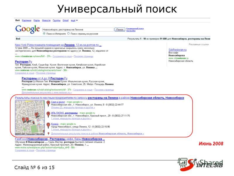 Слайд 6 из 15 Универсальный поиск Июнь 2008