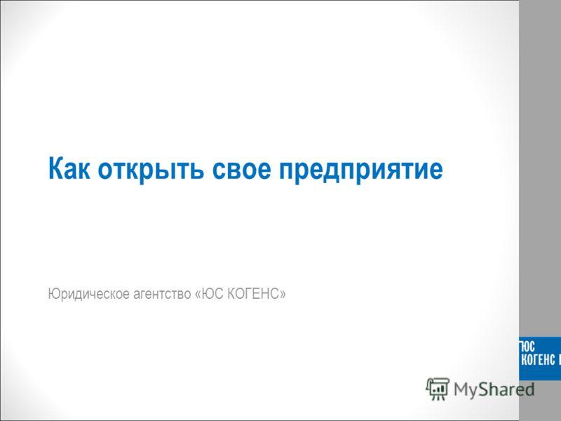 Как открыть свое предприятие Юридическое агентство «ЮС КОГЕНС»