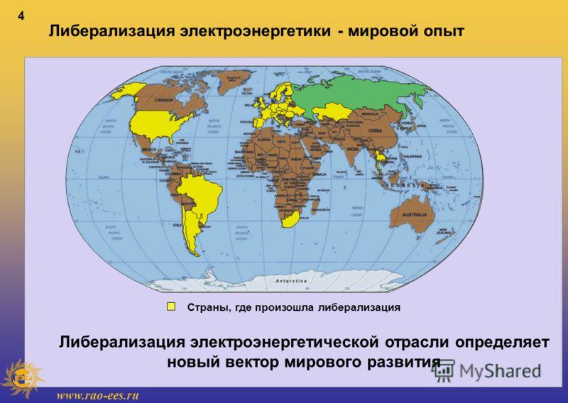 www.rao-ees.ru 4 Либерализация электроэнергетической отрасли определяет новый вектор мирового развития Либерализация электроэнергетики - мировой опыт Страны, где произошла либерализация