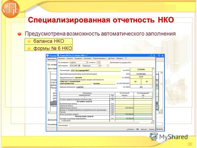 Предусмотрена возможность автоматического заполнения баланса НКО формы 6 НКО 20 Специализированная отчетность НКО