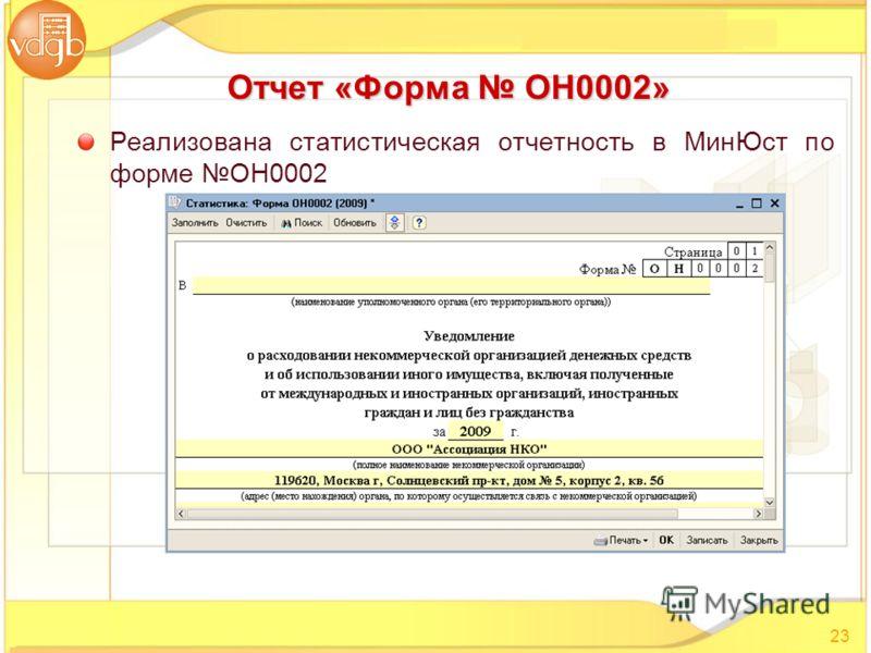 Реализована статистическая отчетность в МинЮст по форме ОН0002 23 Отчет «Форма ОН0002»