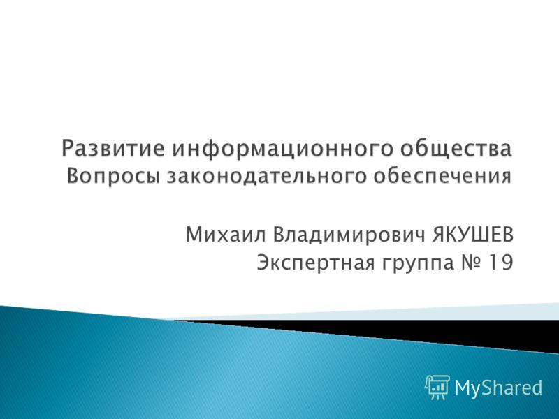 Михаил Владимирович ЯКУШЕВ Экспертная группа 19