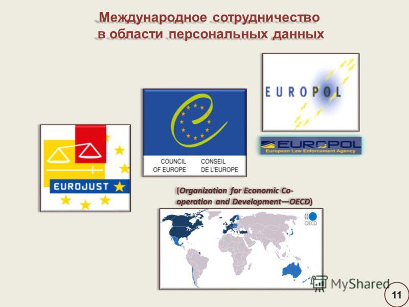 Международное сотрудничество в области персональных данных в области персональных данных (Organization for Economic Co- operation and DevelopmentOECD) 11