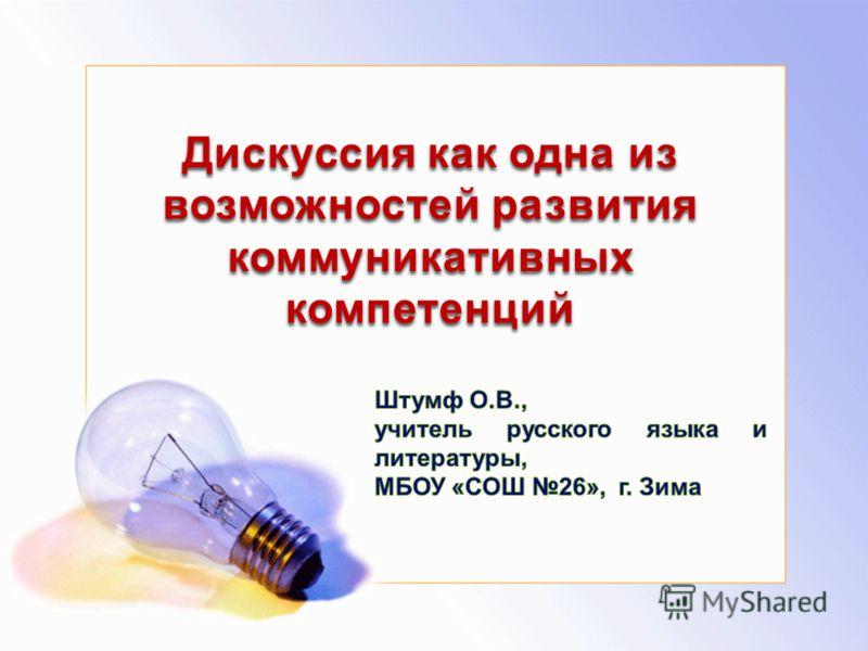 Дискуссия как одна из возможностей развития коммуникативных компетенций
