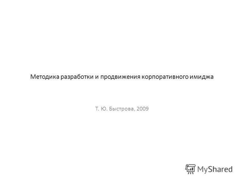 Методика разработки и продвижения корпоративного имиджа Т. Ю. Быстрова, 2009