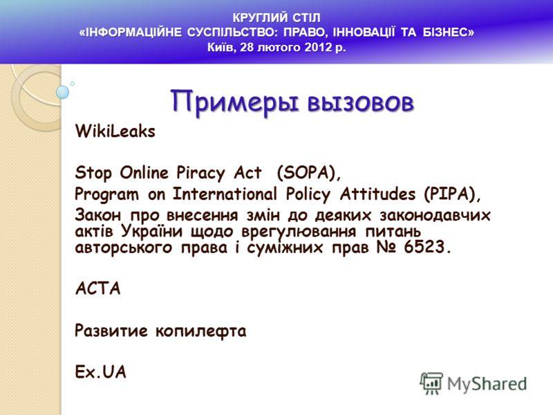 WikiLeaks Stop Online Piracy Act (SOPA), Program on International Policy Attitudes (PIPA), Закон про внесення змін до деяких законодавчих актів України щодо врегулювання питань авторського права і суміжних прав 6523. ACTA Развитие копилефта Ex.UA КРУ