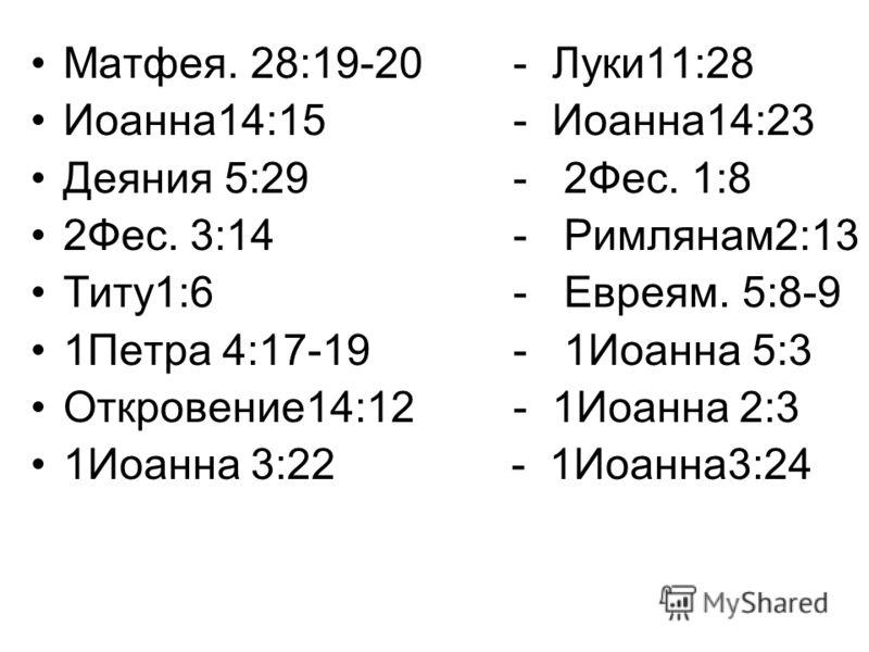 Матфея. 28:19-20 - Луки11:28 Иоанна14:15 - Иоанна14:23 Деяния 5:29 - 2Фес. 1:8 2Фес. 3:14 - Римлянам2:13 Титу1:6 - Евреям. 5:8-9 1Петра 4:17-19 - 1Иоанна 5:3 Откровение14:12 - 1Иоанна 2:3 1Иоанна 3:22 - 1Иоанна3:24