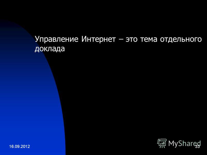 16.09.201233 Управление Интернет – это тема отдельного доклада