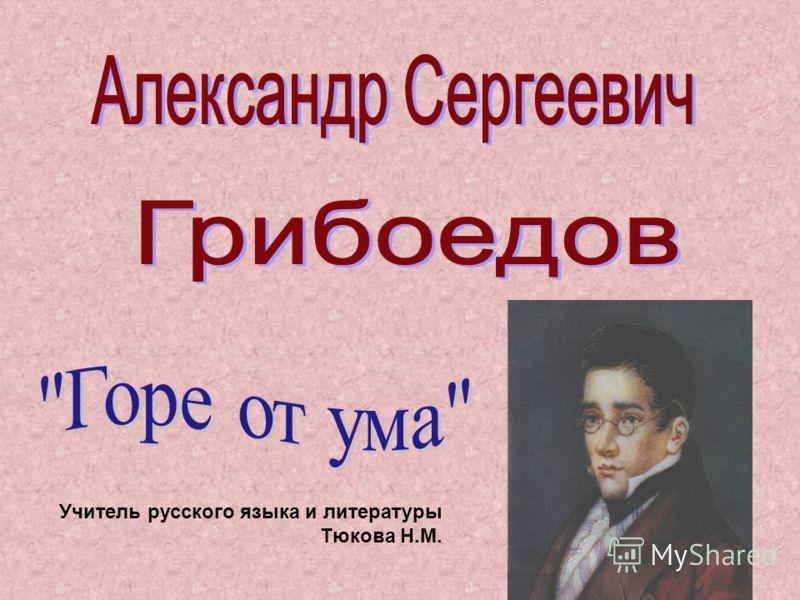 Учитель русского языка и литературы Тюкова Н.М.