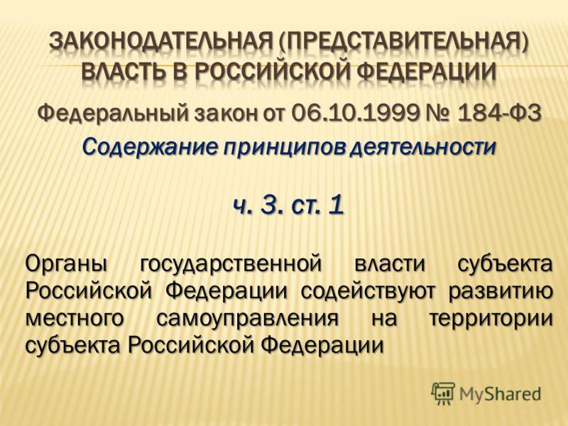 Федеральный закон от 06.10.1999 184-ФЗ Содержание принципов деятельности ч. 2. ст. 1 Органы государственной власти субъекта Российской Федерации обеспечивают реализацию прав граждан на участие в управлении делами государства как непосредственно, так