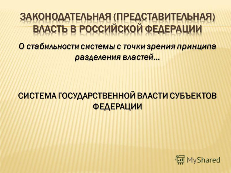 Федеральный закон от 06.10.1999 184-ФЗ Содержание принципов деятельности ч. 6. ст. 1 В соответствии с Конституцией Российской Федерации федеральные органы исполнительной власти и органы исполнительной власти субъектов Российской Федерации могут по вз