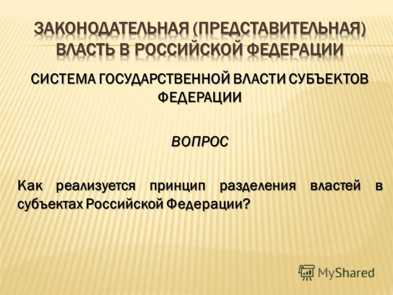 Систему органов государственной власти субъекта Российской Федерации составляют: законодательный (представительный) орган государственной власти субъекта Российской Федерации; высший исполнительный орган государственной власти субъекта Российской Фед