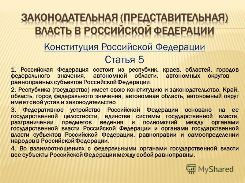 Конституция Российской Федерации Статья 5 Статья 10 Статья 11 Федеральный закон от 06.10.1999 184-ФЗ Преамбула
