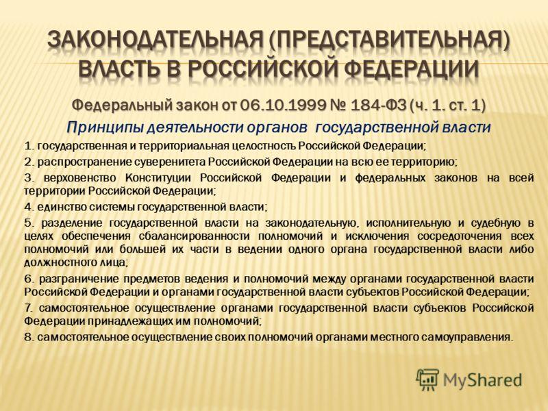 Федеральный закон от 06.10.1999 184-ФЗ Федеральный закон от 06.10.1999 184-ФЗ Преамбула Система законодательных (представительных) и исполнительных органов государственной власти субъектов Российской Федерации устанавливается ими самостоятельно в соо