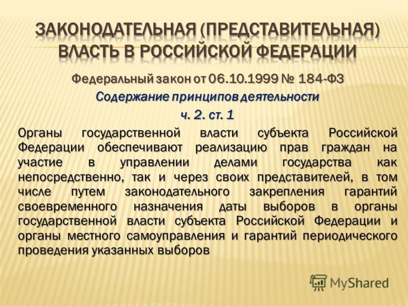 Федеральный закон от 06.10.1999 184-ФЗ (ч. 1. ст. 1) П Принципы деятельности органов государственной власти 1. государственная и территориальная целостность Российской Федерации; 2. распространение суверенитета Российской Федерации на всю ее территор