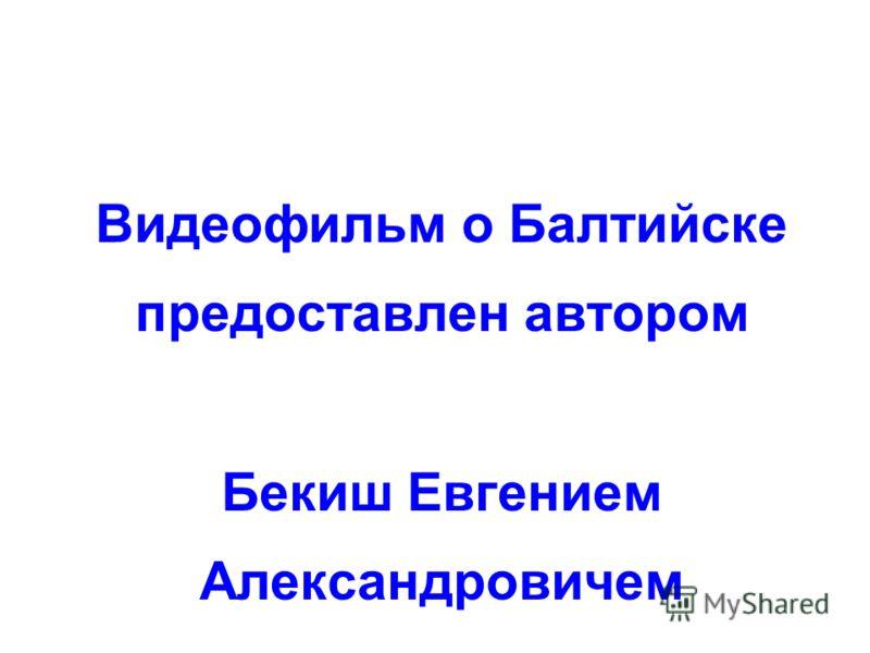Видеофильм о Балтийске предоставлен автором Бекиш Евгением Александровичем