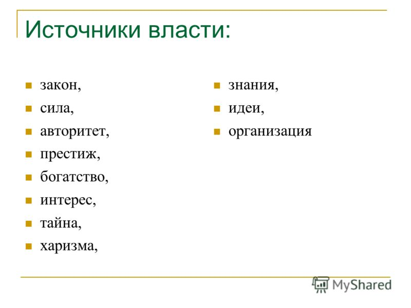 Источники власти: закон, сила, авторитет, престиж, богатство, интерес, тайна, харизма, знания, идеи, организация