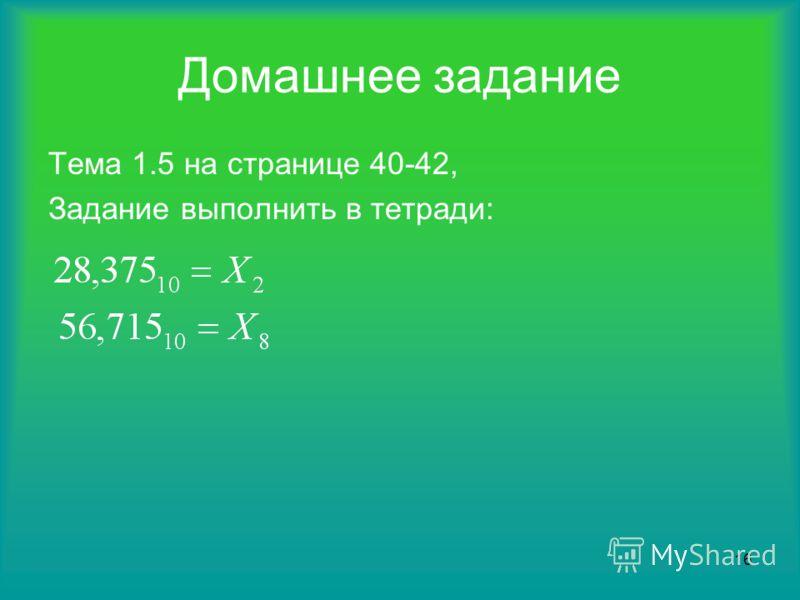15 Знания и умения учащихся Знать: Правило перевода числа из десятичной системы счисления в другую позиционную системуУметь: Переводить числа из десятичной системы счисления в другую позиционную систему