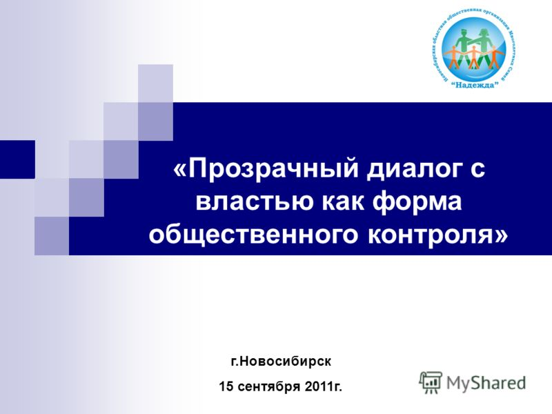 «Прозрачный диалог с властью как форма общественного контроля» г.Новосибирск 15 сентября 2011г.