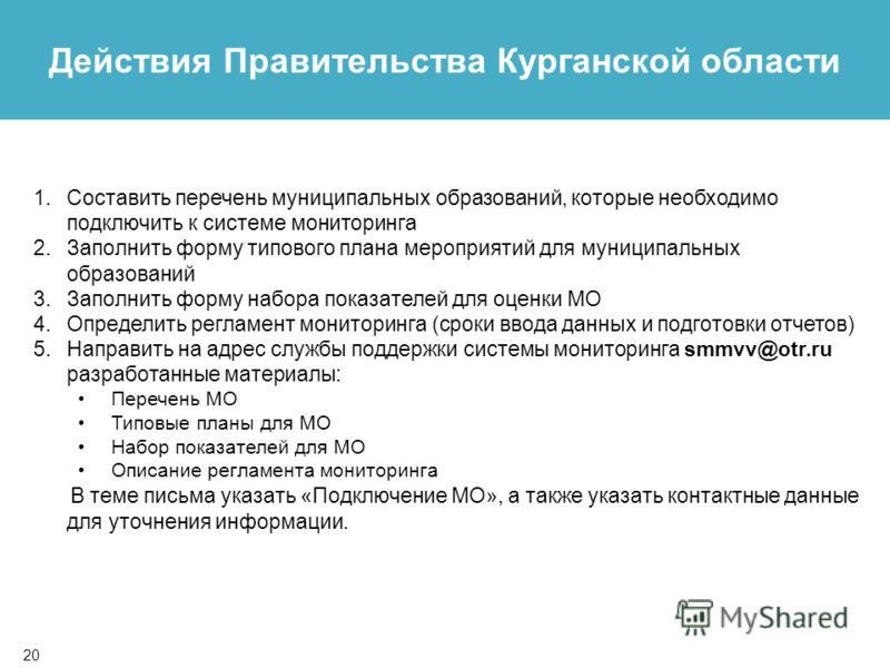 19 Содержание Шаги по настройке системы мониторинга для организации мониторинга выполнения мероприятий собственными муниципальными образованиями и РОИВ субъекта Российской Федерации