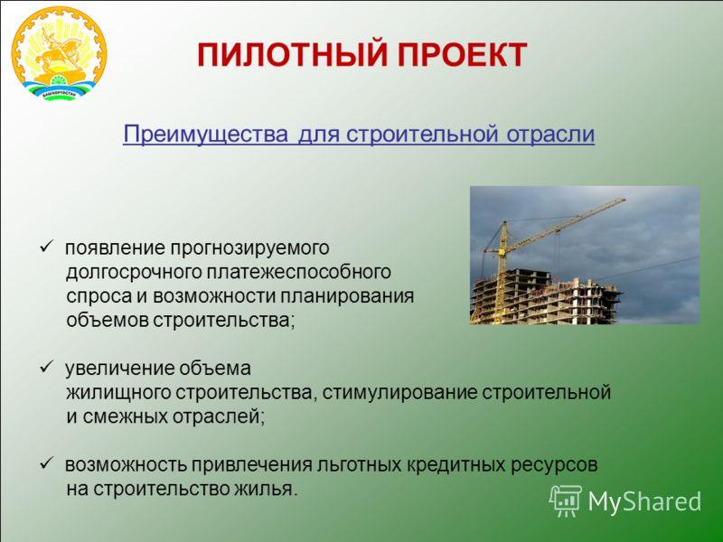 Преимущества для строительной отрасли появление прогнозируемого долгосрочного платежеспособного спроса и возможности планирования объемов строительства; увеличение объема жилищного строительства, стимулирование строительной и смежных отраслей; возмож