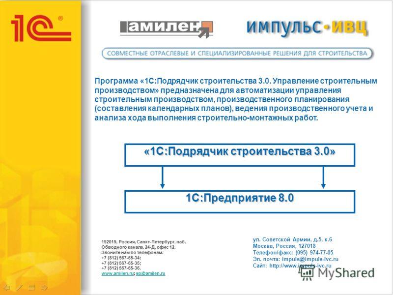 Программа «1С:Подрядчик строительства 3.0. Управление строительным производством» предназначена для автоматизации управления строительным производством, производственного планирования (составления календарных планов), ведения производственного учета