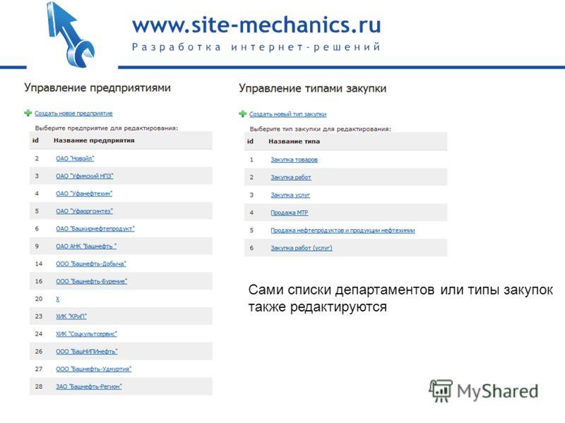 Сами списки департаментов или типы закупок также редактируются