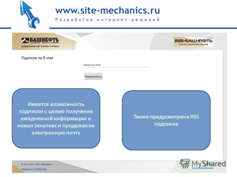 Имеется возможность подписки с целью получения ежедневной информации о новых закупках и продажах на электронную почту Также предусмотрена RSS подписка