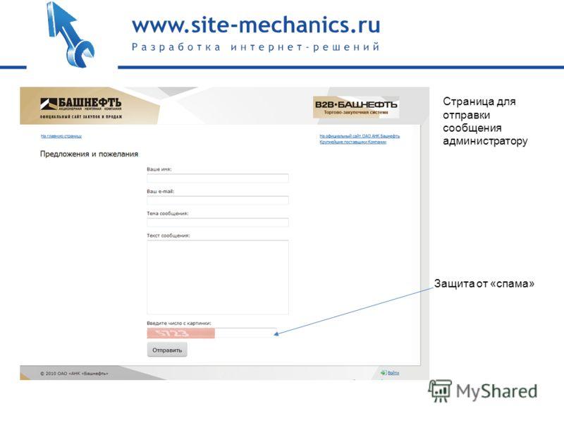 Страница для отправки сообщения администратору Защита от «спама»