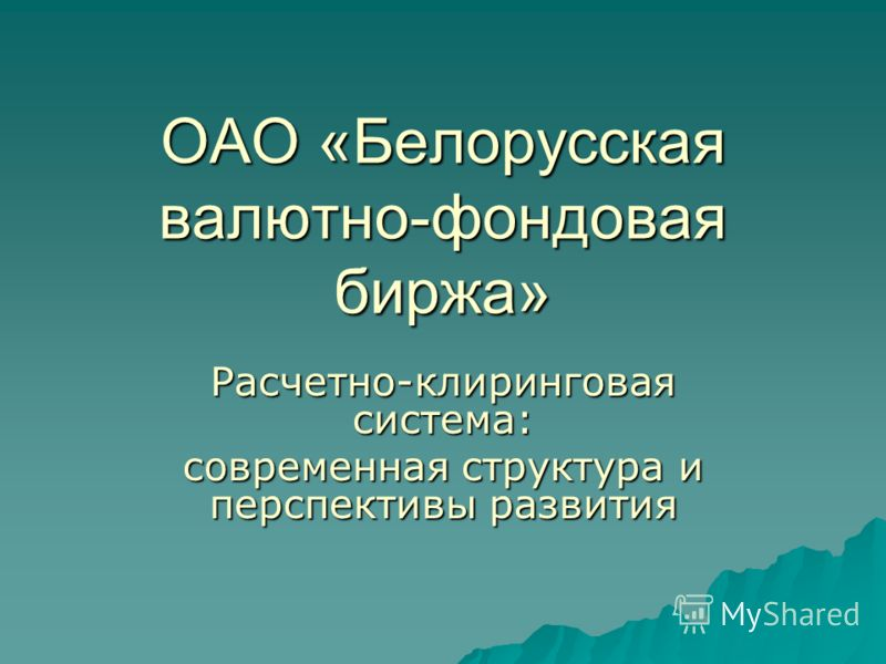 ОАО «Белорусская валютно-фондовая биржа» Расчетно-клиринговая система: современная структура и перспективы развития