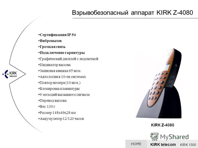 KIRK Z-4080 Взрывобезопасный аппарат KIRK Z-4080 Сертификация IP 54 Вибровызов Громкая связь Подключение гарнитуры Графический дисплей с подсветкой Индикатор вызова Записная книжка 65 ном. Автологин в 10-ти системах Повтор номера (10 ном.) Блокировка