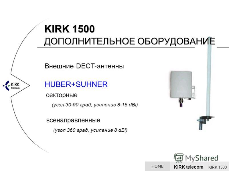 Внешние DECT-антенны HUBER+SUHNER секторные (угол 30-90 град, усиление 8-15 dBi) всенаправленные (угол 360 град, усиление 8 dBi) KIRK 1500 ДОПОЛНИТЕЛЬНОЕ ОБОРУДОВАНИЕ KIRK telecom KIRK 1500 HOME
