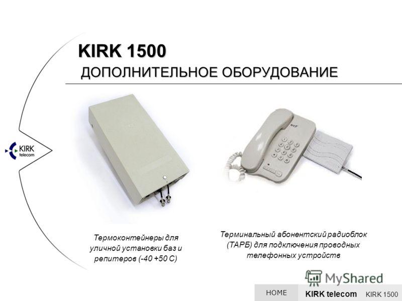 KIRK 1500 ДОПОЛНИТЕЛЬНОЕ ОБОРУДОВАНИЕ Терминальный абонентский радиоблок (ТАРБ) для подключения проводных телефонных устройств Термоконтейнеры для уличной установки баз и репитеров (-40 +50 C) KIRK telecom KIRK 1500 HOME