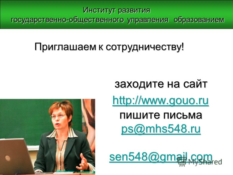 заходите на сайт http://www.gouo.ru пишите письма ps@mhs548.ru sen548@gmail.com http://www.gouo.ru ps@mhs548.ru sen548@gmail.com http://www.gouo.ru ps@mhs548.ru sen548@gmail.com Приглашаем к сотрудничеству! Институт развития государственно-общественн