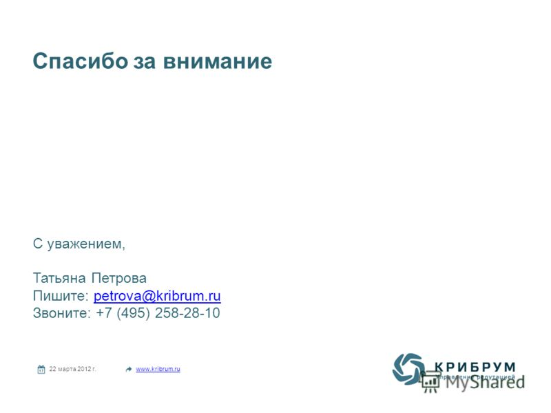 Спасибо за внимание С уважением, Татьяна Петрова Пишите: petrova@kribrum.rupetrova@kribrum.ru Звоните: +7 (495) 258-28-10 22 марта 2012 г.www.kribrum.ru
