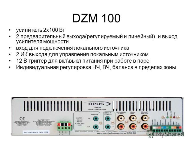 DZM 100 усилитель 2x100 Вт 2 предварительный выхода(регулируемый и линейный) и выход усилителя мощности вход для подключения локального источника 2 ИК выхода для управления локальным источником 12 В триггер для вкл\выкл питания при работе в паре Инди