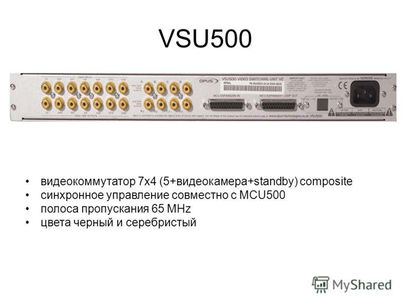 VSU500 видеокоммутатор 7х4 (5+видеокамера+standby) composite cинхронное управление совместно с MCU500 полоса пропускания 65 MHz цвета черный и серебристый