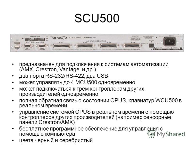 SCU500 предназначен для подключения к системам автоматизации (AMX, Crestron, Vantage и др.) два порта RS-232/RS-422, два USB может управлять до 4 MCU500 одновременно может подключаться к трем контроллерам других производителей одновременно полная обр