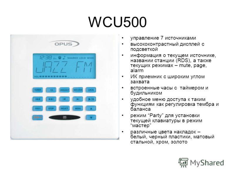 WCU500 управление 7 источниками высококонтрастный дисплей с подсветкой информация о текущем источнике, названии станции (RDS), а также текущих режимах – mute, page, alarm ИК приемник с широким углом захвата встроенные часы с таймером и будильником уд