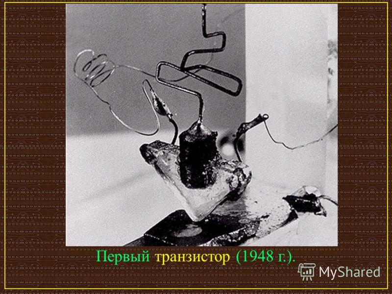 Первый транзистор (1948 г.).