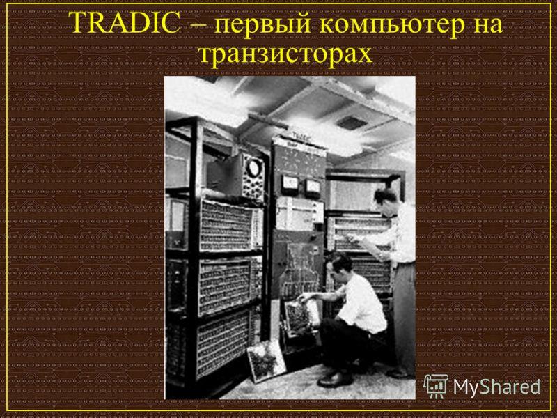 TRADIC – первый компьютер на транзисторах