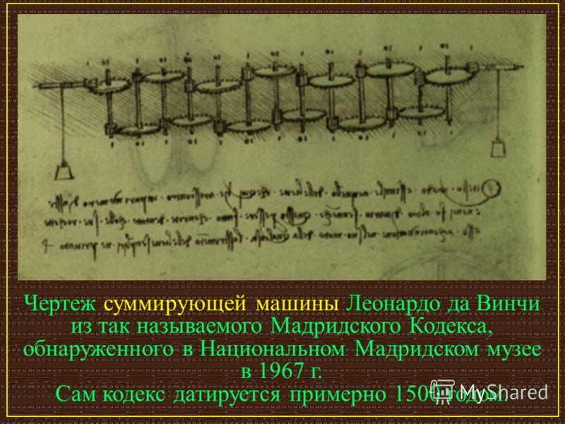 Чертеж суммирующей машины Леонардо да Винчи из так называемого Мадридского Кодекса, обнаруженного в Национальном Мадридском музее в 1967 г. Сам кодекс датируется примерно 1500 годом.