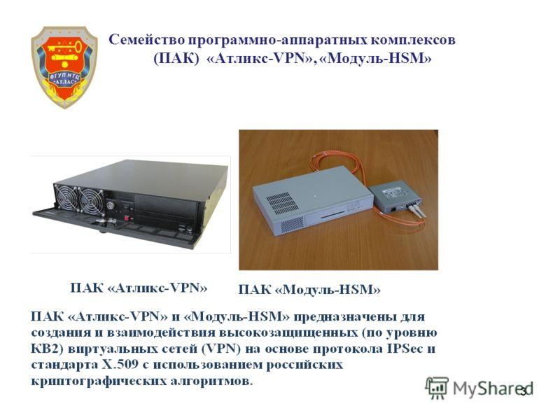 3 Семейство программно-аппаратных комплексов (ПАК) «Атликс-VPN», «Модуль-HSM»